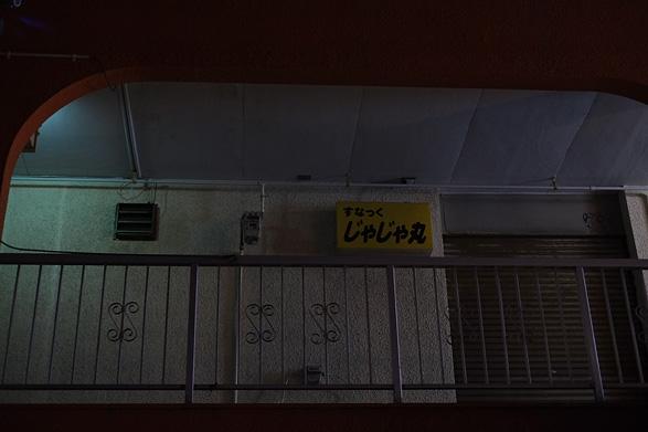 南稚内駅周辺