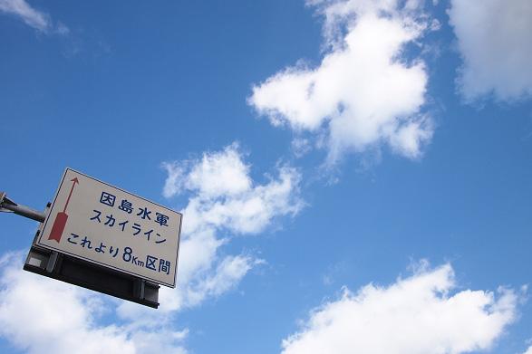 因島水軍スカイラインの始まり